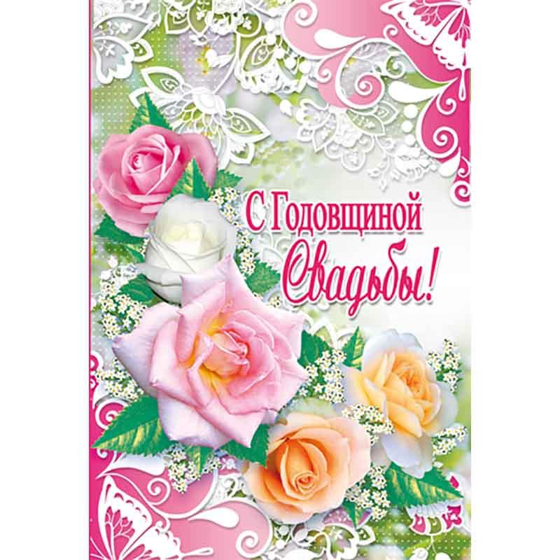 12 летие свадьбы открытка