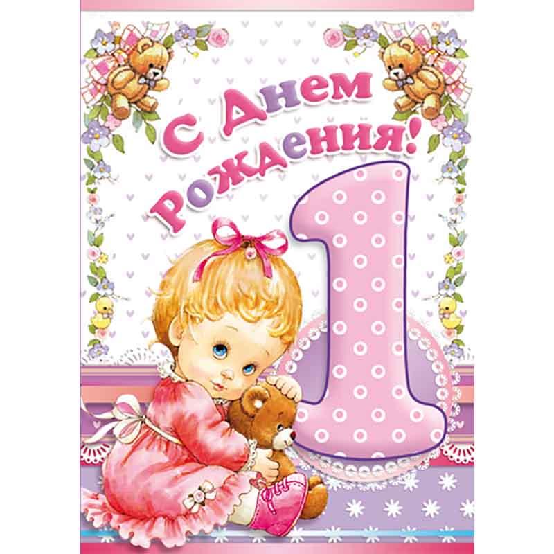 Днем рождения, годик дочке поздравления картинки