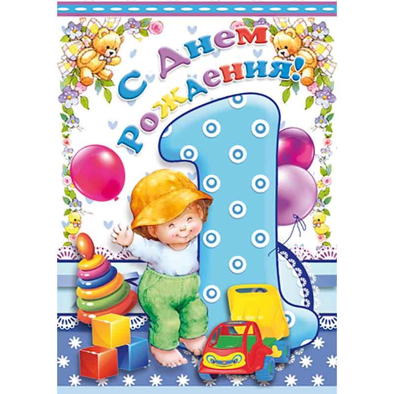 1 годик малышу открытки