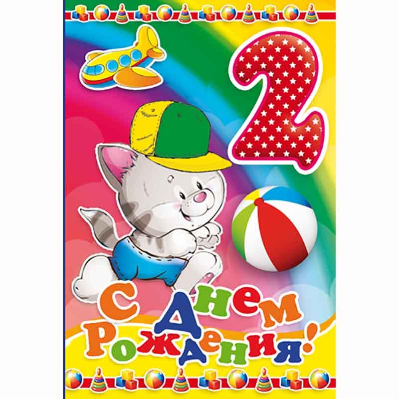 Открытка день рождения два годика, картинки