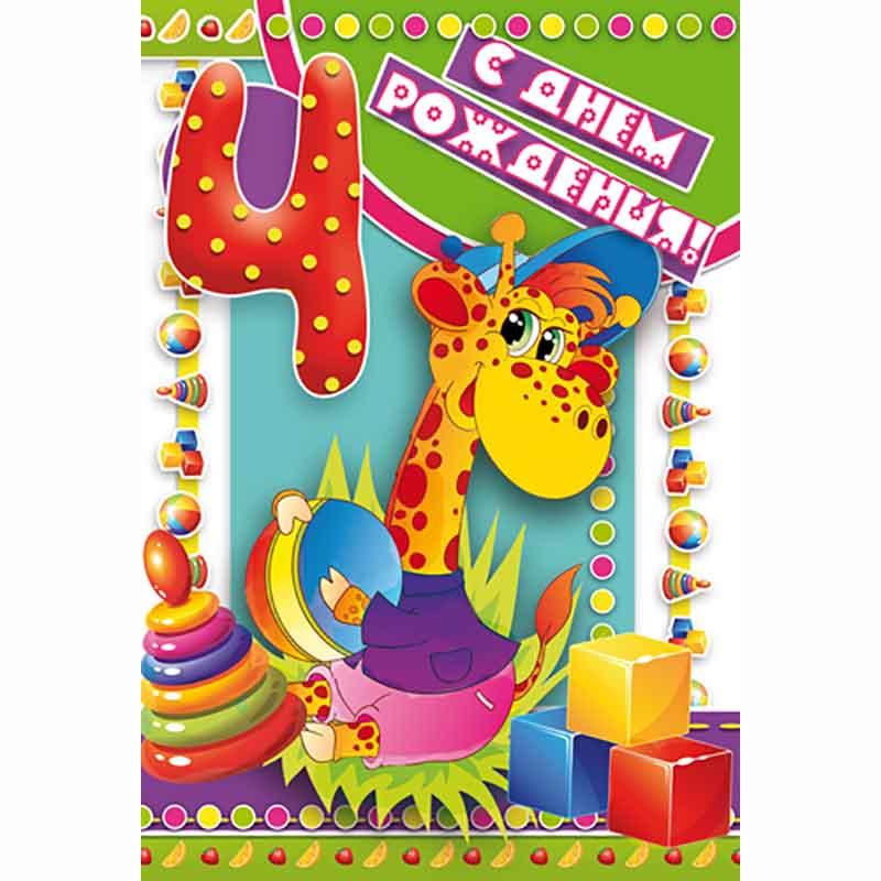 Открытка с днем рождения 4 летнего ребенка