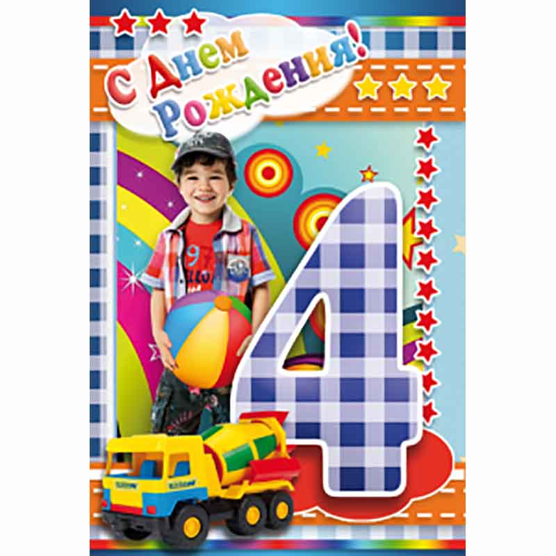 Картинки, поздравления с днем рождения мальчику 4 года открытки