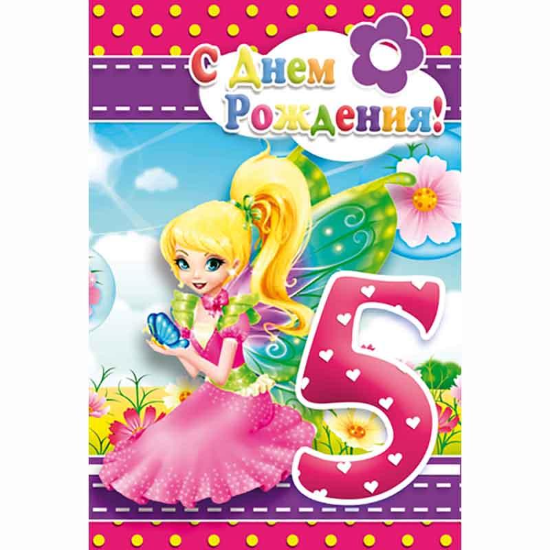 Открытка с днем рождения девочке на 5 лет на день рождения