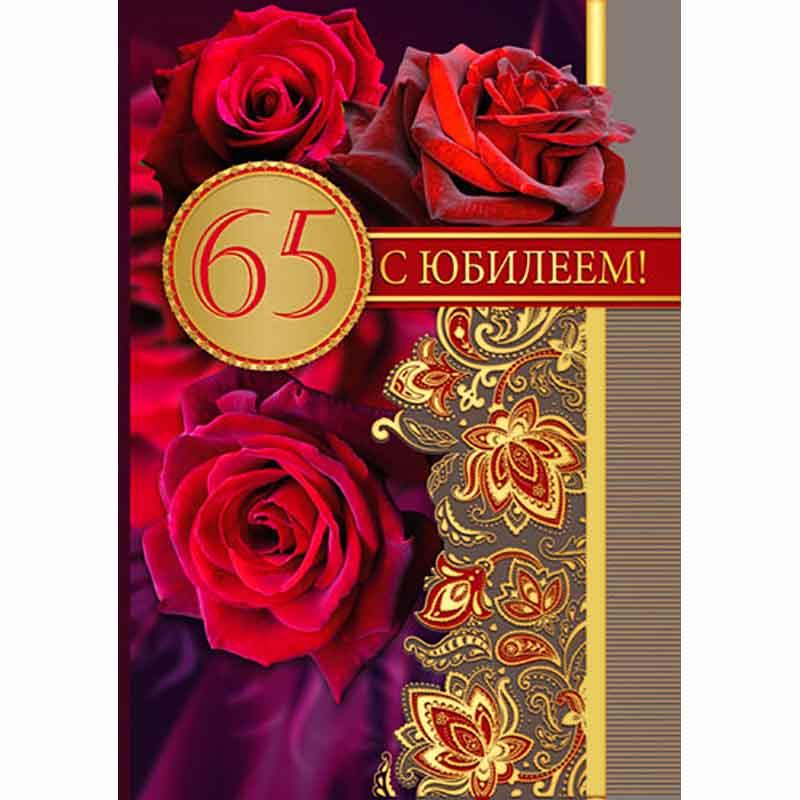 Старых, шаблон открытка с юбилеем 65 лет женщине