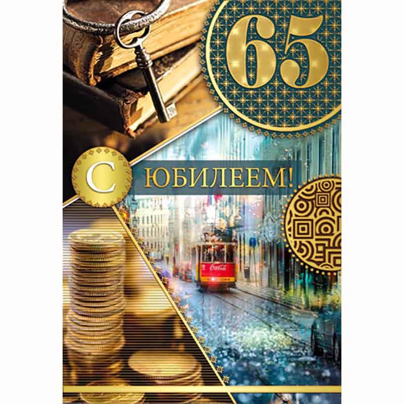 Открытки с днем рождения мужчине юбилей 65